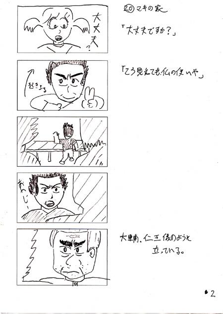 コンテ/マキの家2ーs.jpg