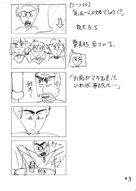 コンテ/マキの家3ーs.jpg