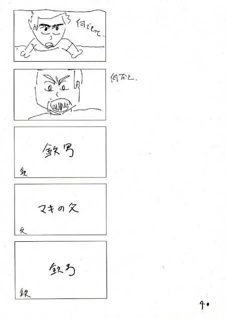コンテ/マキの家4ーs.jpg