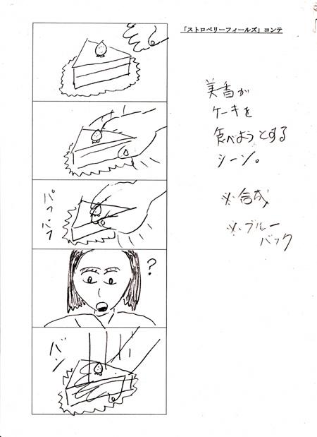 コンテ/美香のケーキs.jpg