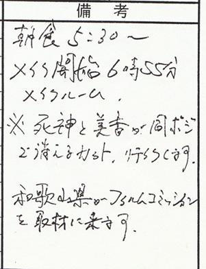 備考9−24.jpg