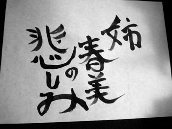 姉 春美の悲しみ.jpg