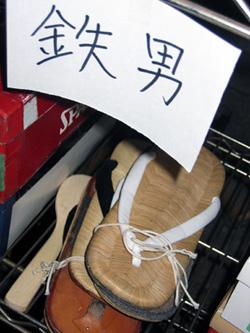 鉄男草履.jpg
