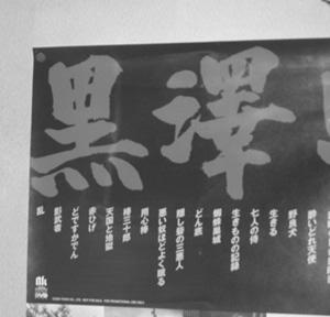 黒澤.jpg