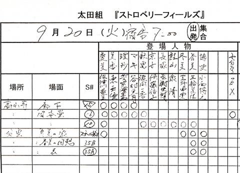 9/20予定A.j  (つづく)  <img src=